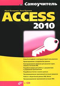 Самоучитель. Access 2010. Бекаревич