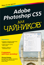 Купить Adobe Photoshop CS5 для чайников. Питер Бойер