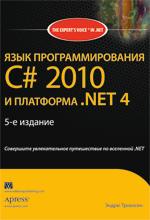 Купить Книга Язык программирования C# 2010 и платформа .NET 4.0. 5-е изд. Троелсен