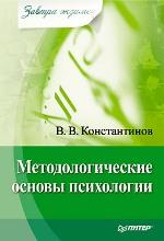Купить книгу почтой в интернет магазине Книга Методологические основы психологии. Завтра экзамен. Константинов