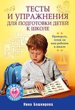 Купить книгу почтой в интернет магазине Книга Тесты и упражнения для подготовки детей к школе Проверьте, готов ли ваш ребенок к школе. Башкирова