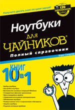 Купить книгу почтой в интернет магазине Книга Ноутбуки для чайников. Полный справочник. Кори Сандлер