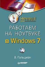 Купить книгу почтой в интернет магазине Книга Работаем на ноутбуке в Windows 7. Начали! Гольцман