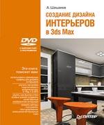 Купить книгу почтой в интернет магазине Книга Создание дизайна интерьеров в 3ds Max.Шишанов (+DVD)