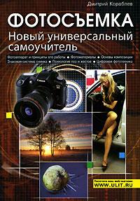 Купить книгу почтой в интернет магазине Книга Фотосъемка. Новый универсальный самоучитель. 6-е изд. Кораблев