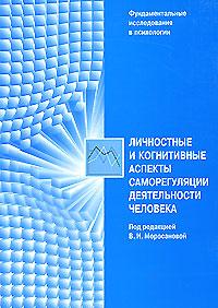 Купить книгу почтой в интернет магазине Книга Личностные и когнитивные аспекты саморегуляции деятельности человека . Моросанова