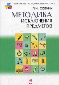 Купить книгу почтой в интернет магазине Книга Методика исключения предметов