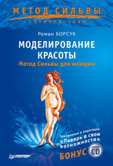 Купить книгу почтой в интернет магазине Книга Моделирование красоты. Метод Сильвы для женщин. Борсук (+ CD)