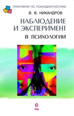 Купить книгу почтой в интернет магазине Книга Наблюдение и эксперимент в психологии. Никандров. 2002