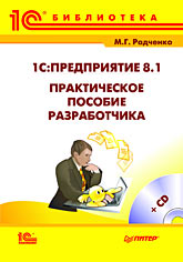 Книга 1С:Предприятие 8.1. Практическое пособие разработчика. Радченко (+CD)