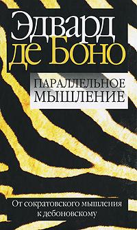 Купить книгу почтой в интернет магазине Книга Параллельное мышление. Бонно