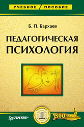 Книга Педагогическая психология: Учебное пособие. Бархаев