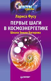 Купить книгу почтой в интернет магазине Книга Первые шаги к космоэнергетике. Фасу. Питер. 2002