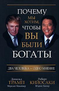 Купить книгу почтой в интернет магазине Книга Почему мы хотим, чтобы вы были богаты. Трамп, Кийосаки