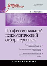 Купить книгу почтой в интернет магазине Книга Профессиональный психологический отбор персонала. Теория и практика: Учебник для вузов. Маклак