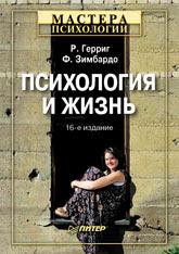 Купить книгу почтой в интернет магазине Книга Психология и жизнь. 16-е изд. Зимбардо. Питер. 2004
