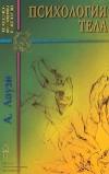 Книга Психология тела. Лоуэн