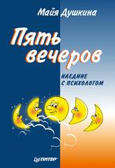 Купить книгу почтой в интернет магазине Книга Пять вечеров наедине с психологом. Душкина