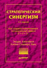 Купить книгу почтой в интернет магазине Книга Стратегический синергизм. 2-е изд. Кэмпбелл. Питер. 2003