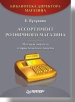 Купить книгу почтой в интернет магазине Книга Ассортимент розничного магазина: методы анализа и практические советы. Бузукова