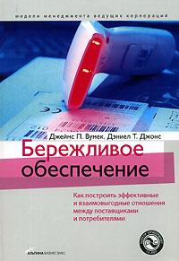 Купить книгу почтой в интернет магазине Книга Бережливое обеспечение: как построить эффективные и взаимовыгодные отношения между поставщикам