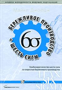 Купить книгу почтой в интернет магазине Книга Бережливое производство + шесть сигм: Комбинируя качество шести сигм со скоростью бережливого