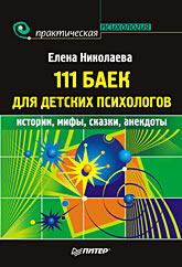Купить книгу почтой в интернет магазине Книга 111 баек для детских психологов. Николаева