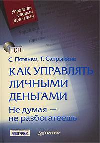 Купить книгу почтой в интернет магазине Книга Как управлять личными деньгами. Не думая — не разбогатеешь. Пятенко (+CD)