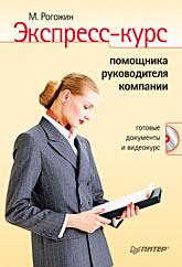 Купить Книга Экспресс-курс помощника руководителя компании. Рогожин (+CD)