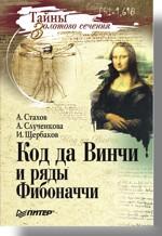 Книга Код да Винчи и ряды Фибоначчи. Слученкова, Стахов