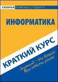 Купить книгу почтой в интернет магазине Книга Краткий курс по информатике. Кузнецова