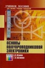 Купить книгу почтой в интернет магазине Книга Основы полупроводниковой электроники. Учебное пособие. Игумнов