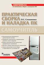 Купить книгу почтой в интернет магазине Книга Практическая сборка и наладка ПК. Самоучитель. Степаненко