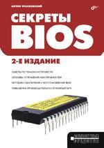Купить книгу почтой в интернет магазине Книга Секреты BIOS. 2-е изд. Трасковский