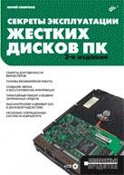 Купить Книга Секреты эксплуатации жестких дисков ПК. 2-е изд. Смирнов (+CD)