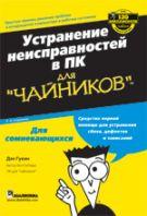 Купить книгу почтой в интернет магазине Книга Устранение неисправностей в ПК для чайников.  2-е изд. Гукин