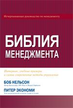 Купить книгу почтой в интернет магазине Книга Библия менеджмента. Боб Нельсон