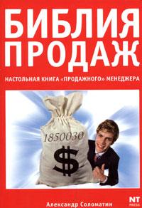 Купить книгу почтой в интернет магазине Книга Библия продаж. Настольная книга
