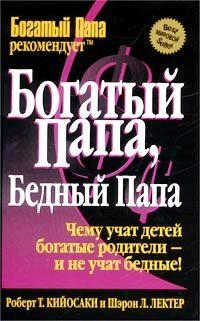 Купить книгу почтой в интернет магазине Книга Богатый папа, бедный папа. 8-е изд. Кийосаки