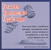 Купить книгу почтой в интернет магазине Книга Большое тренинговое ограбление (карманный справочник). Таунзенд Джон
