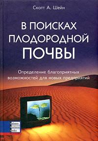 Купить книгу почтой в интернет магазине Книга В поисках плодородной почвы. Скотт Шейн