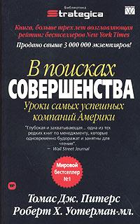 Купить книгу почтой в интернет магазине Книга В поисках совершенства: уроки самых успешных компаний Америки. Томас Дж. Питерс