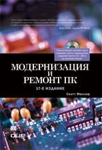 Купить Книга Модернизация и ремонт ПК. 17-е изд. Скотт Мюллер