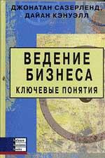 Купить книгу почтой в интернет магазине Книга Ведение бизнеса. Ключевые понятия. Сазерленд