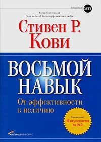 Купить книгу почтой в интернет магазине Книга Восьмой навык. От эффективности к величию. Кови (+ DVD)