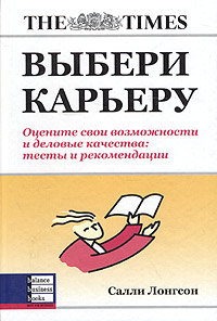 Купить книгу почтой в интернет магазине Книга Выбери карьеру. Салли Лонгсон