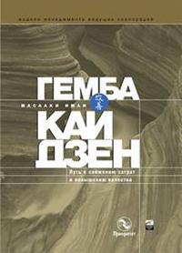 Купить книгу почтой в интернет магазине Книга Гемба кайдзен: Путь к снижению затрат и повышению качества. Изд.2. Масааки Имаи