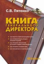 Купить книгу почтой в интернет магазине Книга генерального директора. 2-е изд. Пятенко
