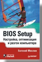 Купить Книга BIOS Setup. Настройка, оптимизация и разгон компьютера. Михлин