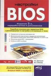 Купить Книга Настройки BIOS. 3-е изд. Дмитриев